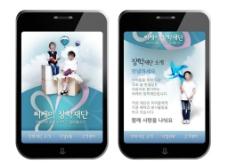 手机网站PSD模板图片