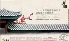 逸泉山庄广告5psd素材