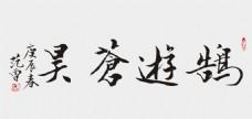 范曾书法鹄游苍昊