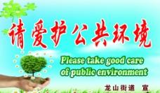 请爱护公共环境海报图片