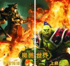 拼合海报魔兽世界图片