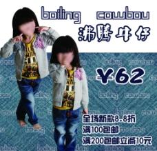 童装 海报 广告设计图片