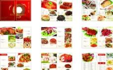 和悦酒店菜谱图片