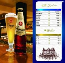 红酒啤酒价目单图片