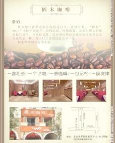 栖木咖啡宣传单页图片