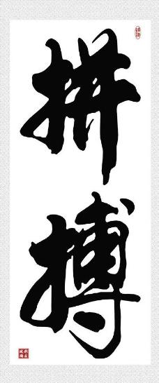 白石国画图片_印章雕刻_装饰素材_图行天下图库