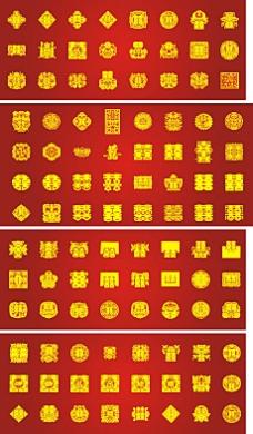传统剪纸喜字矢量素材全集