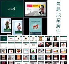 青岛地产广告