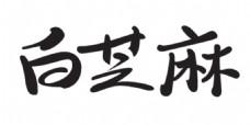 白芝麻艺术字