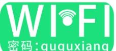 wifi无线网提示图片