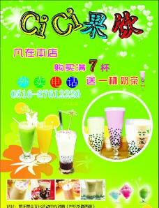 CC果饮 奶茶图片