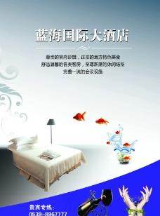 蓝海酒店图片