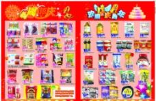 超市dm单 海报图片