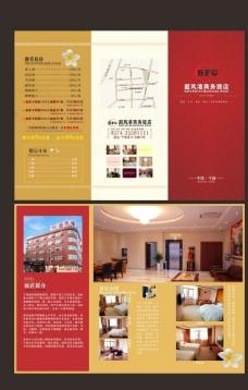 三折页 商务酒旅店图片