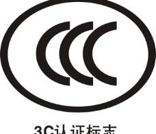 3c认证标志图片