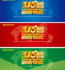 315消费者权益日背景图片