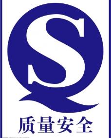 qs标识图片