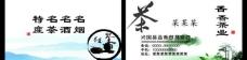香香茶业名片图片
