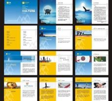 企业简介 公司画册图片