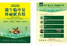 橱柜卫浴宣传活动单张图片