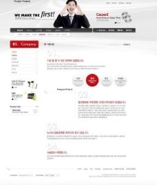 企业网站模板psd分层(741)