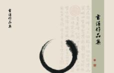 书法作品集封面图片