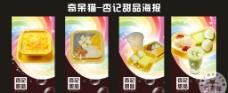 甜品 海报设计图片