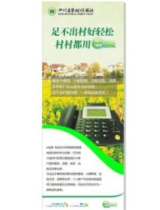 四川省农村信用社图片