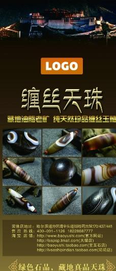 西藏天珠海报图片