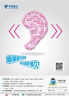 中國電信耳朵海報圖片