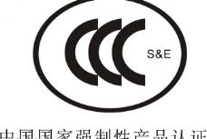 中国国家强制性认证产品 3c认证图片