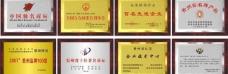 奖牌 中国驰名商标 守合同重信用 先进企业 著名商标图片
