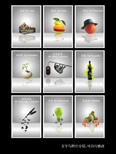 企业文化设计(矢量分层)图片