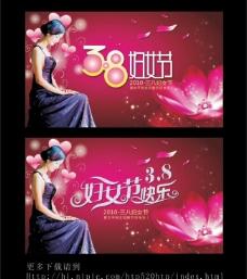 三八 三八妇女节 妇女节2010 三八节2010图片