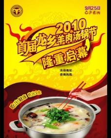 汤锅节海报图片