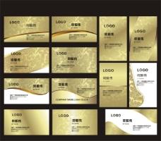 高档名片模板免费下载CDR