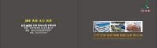 钢结构画册封面图片