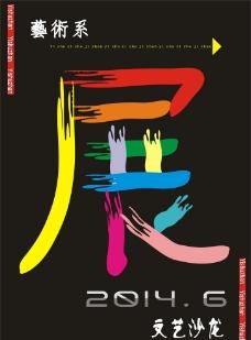 艺术系摄影展海报图片