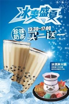 冰爽夏日 奶茶图片