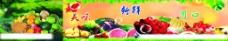 超市水果区展板图片