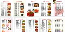酒店饭店菜单图片