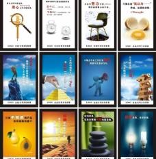 企业文化标语 (注位图合层)图片