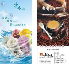 咖啡沙冰图片