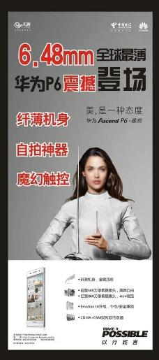 华为手机宣传展架图片