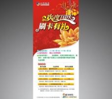 江苏银行新年中秋x展架图片