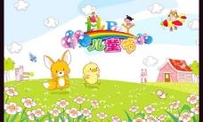六一 儿童节 幼儿园图片