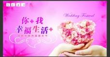 婚庆广告图片