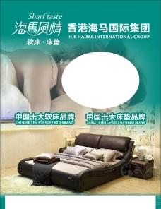 海马风情家具 软床图片