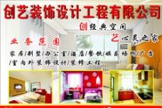 室内装饰海报图片