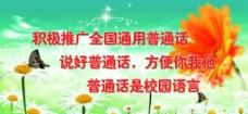 普通话宣传栏图片